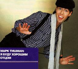"""Певец и композитор Марк Тишман, фото В. Горячев. Журнал """"7+7Я"""""""