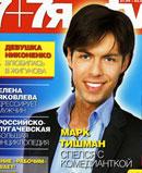 "Марк Тишман в журнале ""7+7Я"" (Германия)"
