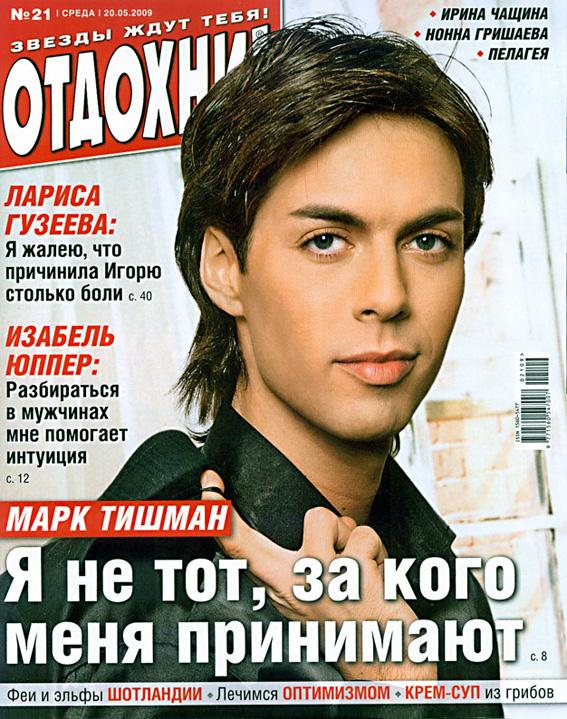 """Марк Тишман, журнал """"Отдохни"""", май 2009 года"""