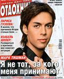 """Певец и композитор Марк  Тишман, журнал """" Отдохни"""""""