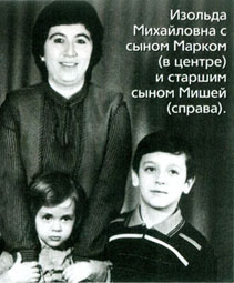 Марк Тишман с Мамой и братом