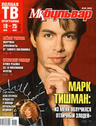 """Журнал """"МК-бульвар"""", 14 июля 2010 года"""