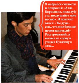 Марк Тишман, фото Popzvezda.Ru, журнал TOPBEATY