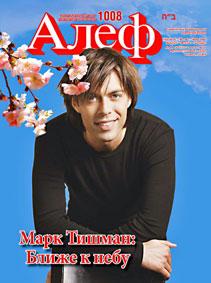 """журнал """"Алеф"""", апрель 2011 года"""