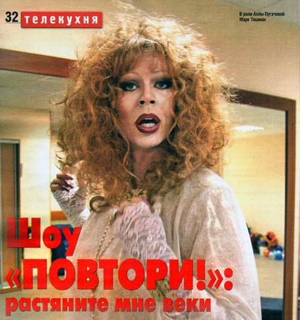Марк Тишман в образе Аллы Пугачёвой