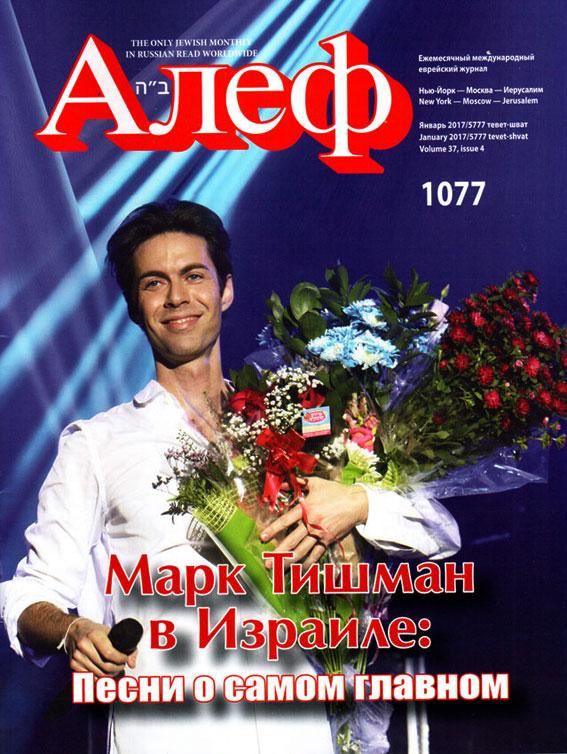 "Марк Тишман в журнале ""Алеф"""