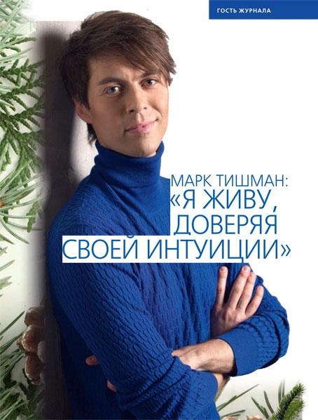 Марк Тишман в журнале Домашняя энциклопедия