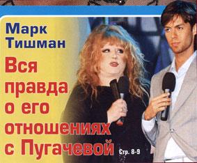 """Марк Тишман """"Тайны звезд"""""""