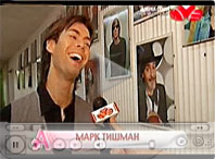 "Марк Тишман, ""Азбука секса"", МУЗ-ТВ, февраль 2008 года"