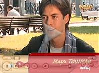 """Марк Тишман, """"Повара и поварята"""", 4 сентября 2009 года"""