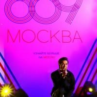 Марк Тишман, День города Москвы, 10.09.2016