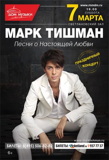 "Марк Тишман ""Песни о настоящей любви"""