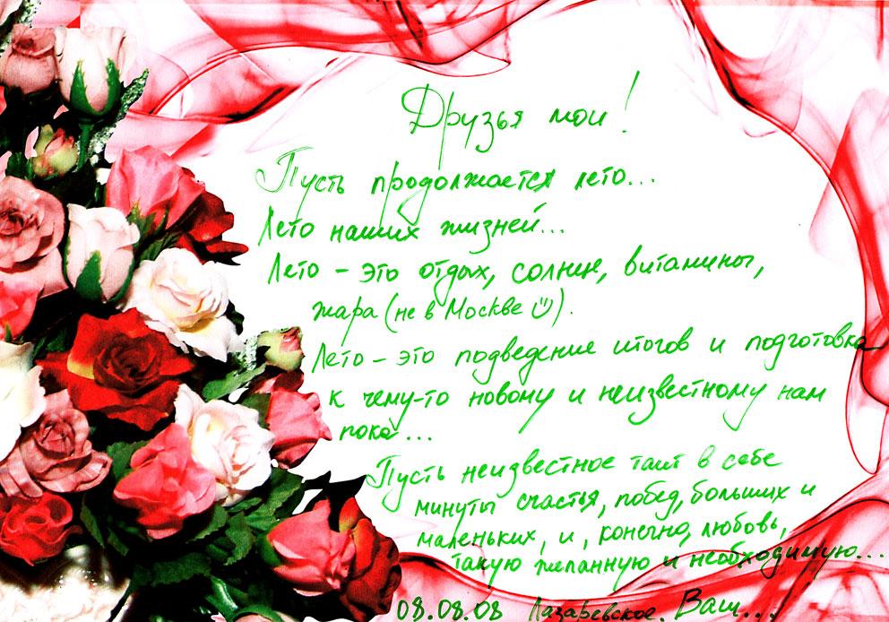 Прикольные поздравления ко дню свадьбы в стихах красивые