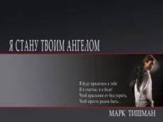 Обои официального сайта Марка Тишмана. Автор Admin