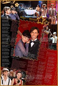 Плакат Марк Тишман и Нонне Гришаевой
