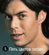 """Марк Тишман """"Пять цветов любви"""""""